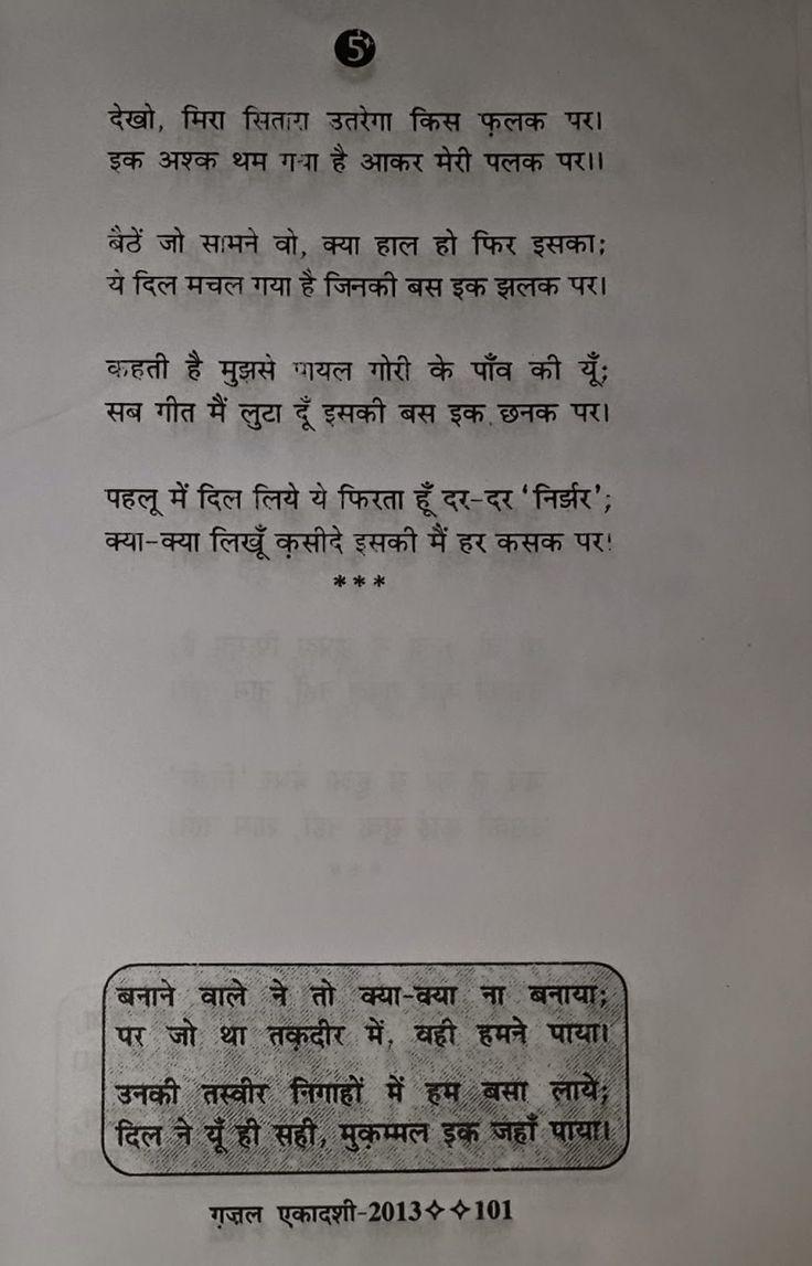 Niyaz – Ghazal Lyrics | Genius Lyrics