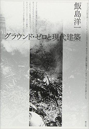 グラウンド・ゼロと現代建築 : 飯島 洋一 : 本 : Amazon.co.jp