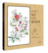 이야기 담은 민화 컬러링북