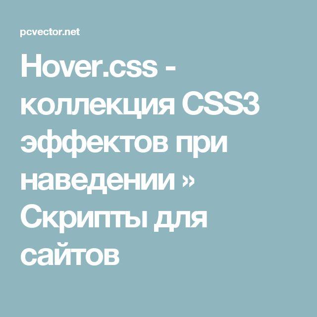 Hover.css - коллекция CSS3 эффектов при наведении » Скрипты для сайтов