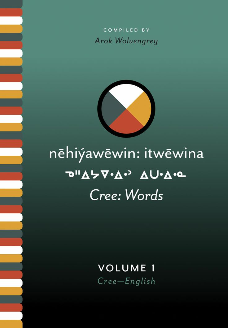 Cree: Words, a dictionary compiled by Arok Wolvengrey