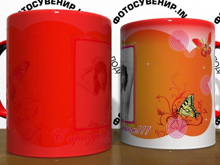 Купить чашку хамелеон киев (бесплатный шаблон) | Печать фотографий на чашках, кружках, чашки с именем и фото на заказ.