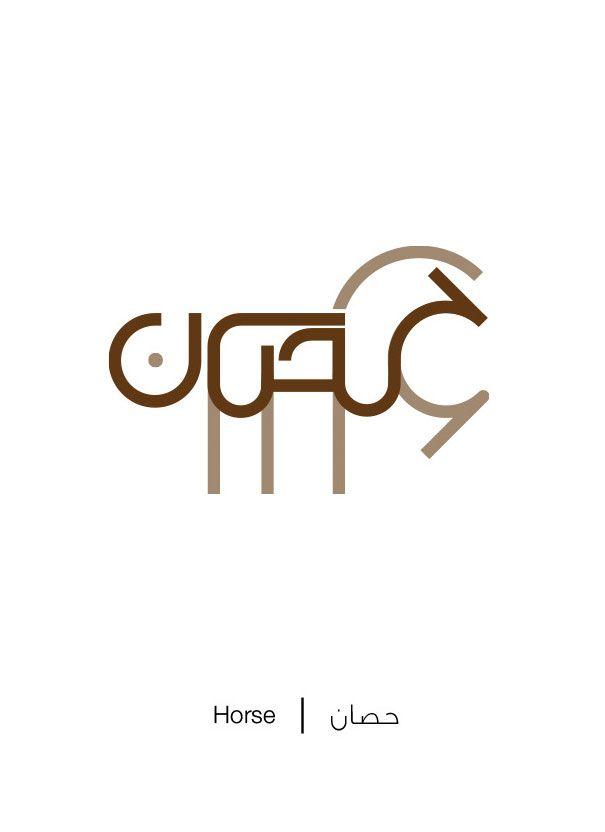 Mahmoud Tammam - Hisan (cheval) calligraphie arabe