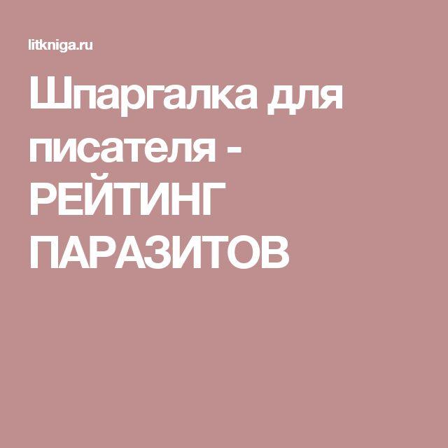 Шпаргалка для писателя - РЕЙТИНГ ПАРАЗИТОВ