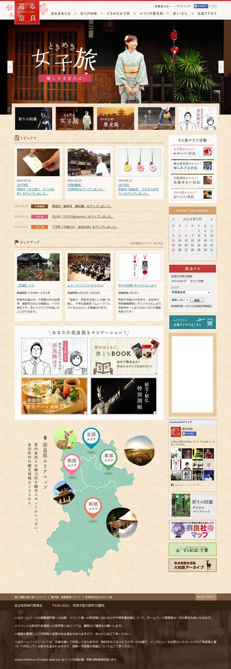 巡る奈良 http://www3.pref.nara.jp/miryoku/megurunara/