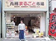 戸越銀座に九州の食材専門店「九州まるごと市場」-馬刺し卸も