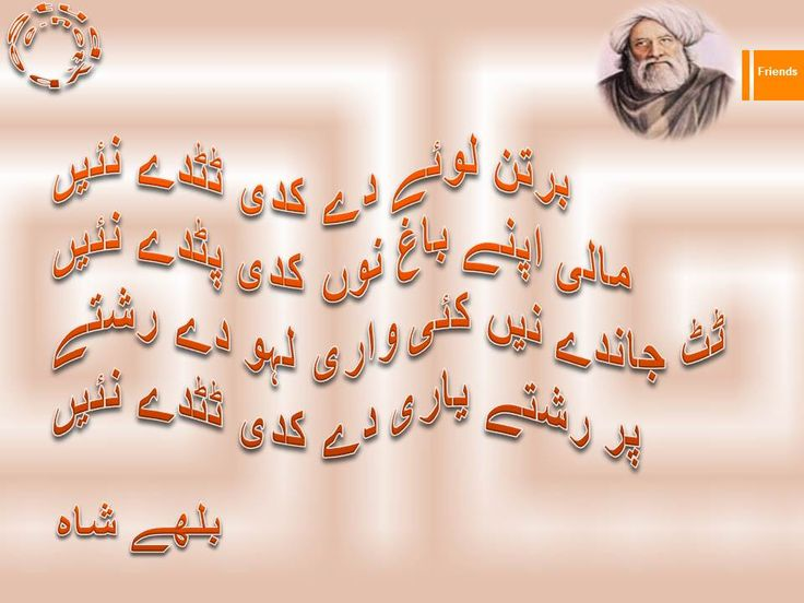 Bulleh Shah Punjabi Poetry  Page 2 of 5  StudybeeNet  House of Urdu Poetry