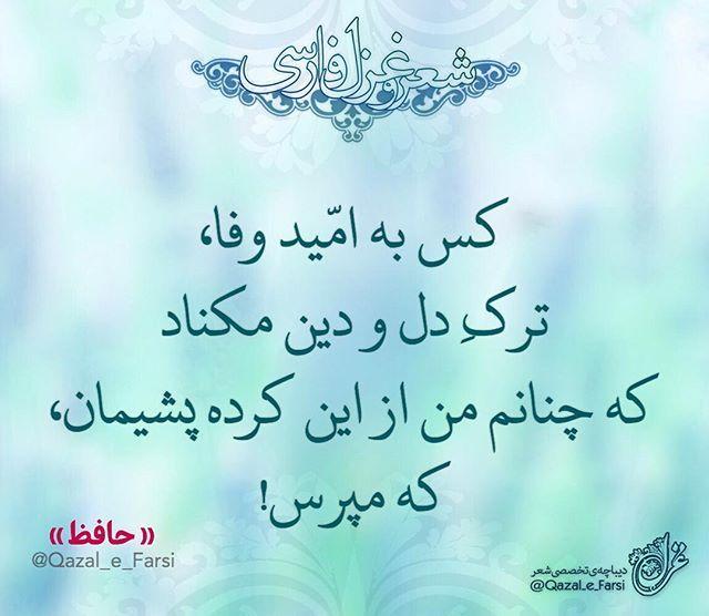 حافظ ● #حافظ Hafiz ● #hafiz  #غزل_فارسی_تک_بیت . #حافظ #تک_بیت_ناب . گفتا غلطی…