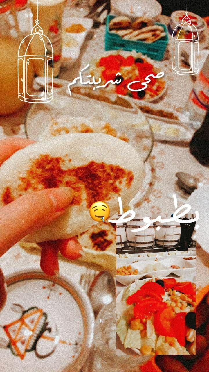 رمضان فطور جزائر Art Painting Instagram
