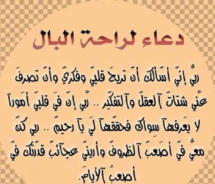 دعاء فك الكرب وراحة البال مجلة رجيم Arabic Calligraphy Calligraphy