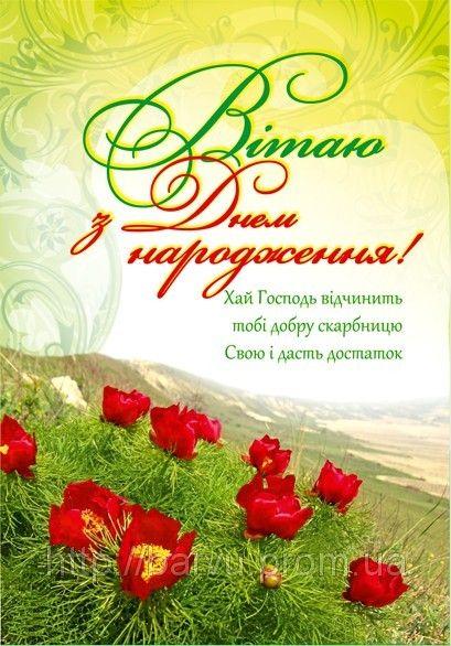 з днем народження картинки на українській