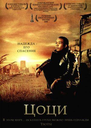 Цоци (2005)