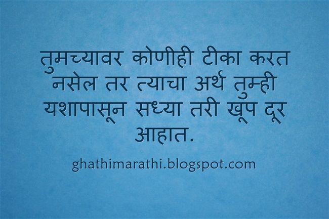 #marathi #suvichar On #SUCCESS