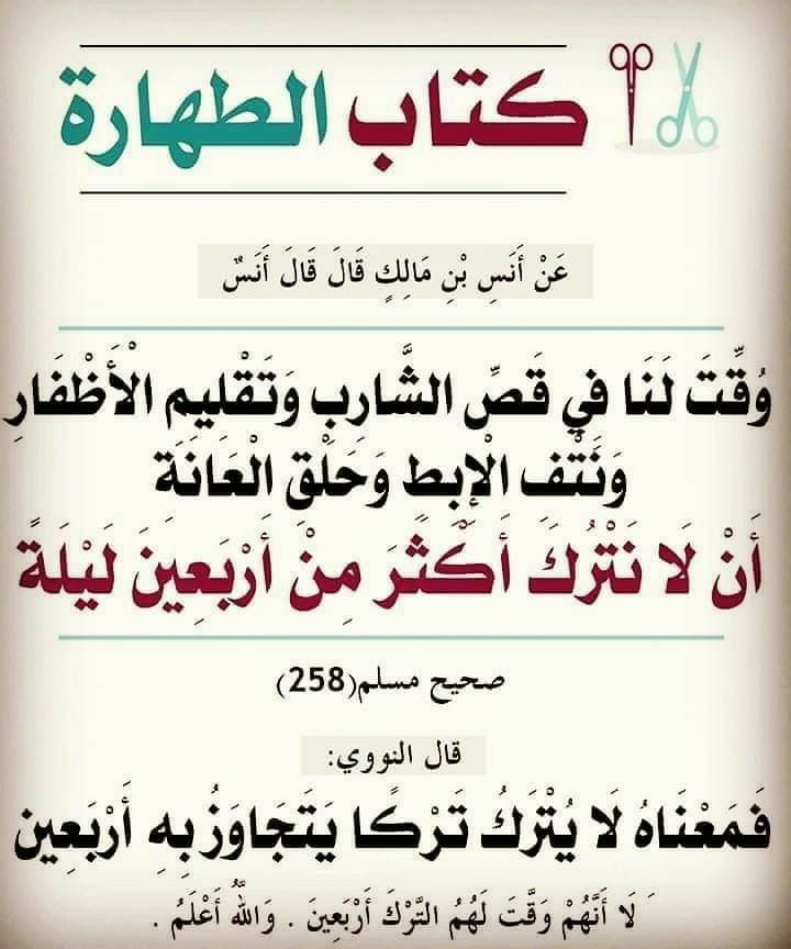 Pin By Semsem Batat On حديث نبوى Islam Facts Islamic Quotes Quotes