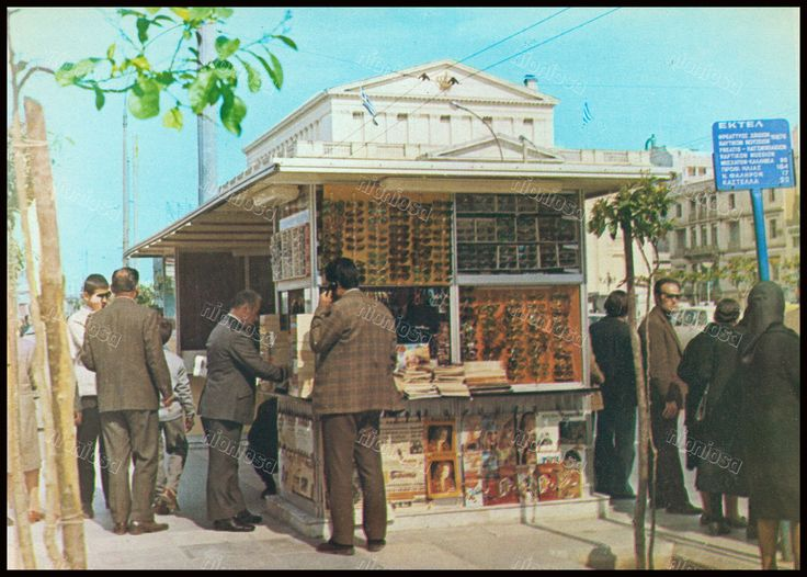 """Πλατεία Κοραή, Piraeus 1970's. Φωτογραφία από το βιβλίο του Διονυσίου Πανίτσα """"Ο άρχοντας του Πειραιώς""""."""