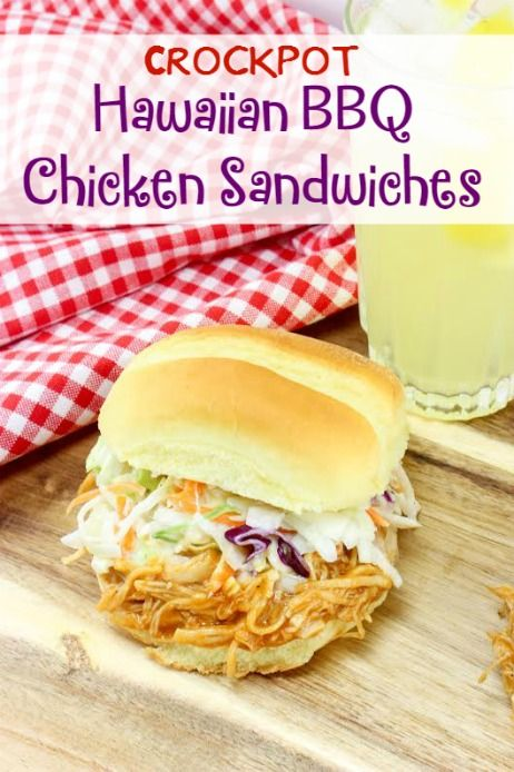 Try these Crockpot Hawaiian BBQ Chicken Sandwiches for an easy summer dinner recipe!