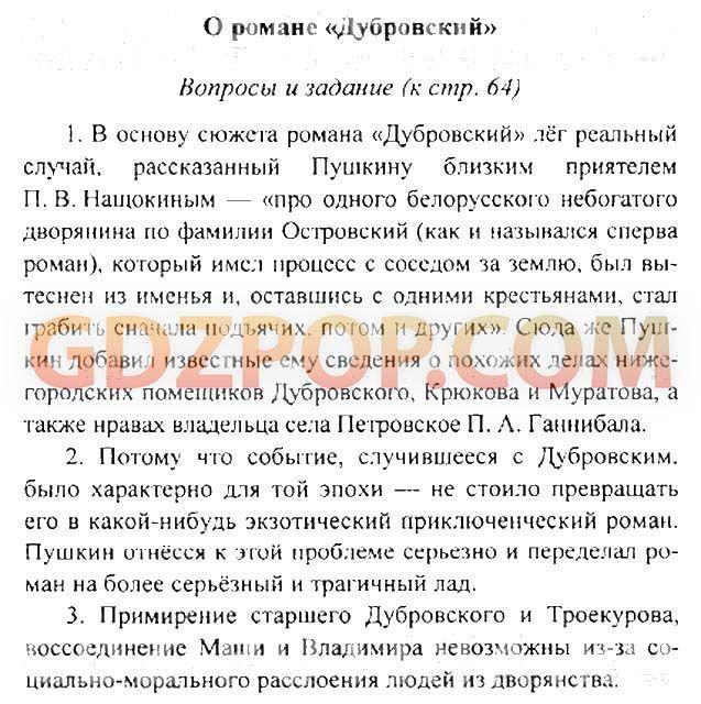 Спиши.ру по литературе 6 класс