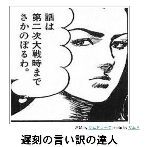 【ボケ】遅刻の言い訳の達人 : ボケて(bokete) (via http://bokete.jp/boke/12734547 )