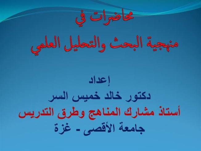 منهجية البحث العلمي محاضرة رقم1 By Mohmmadaboalbraa Via Authorstream Presentation Calligraphy