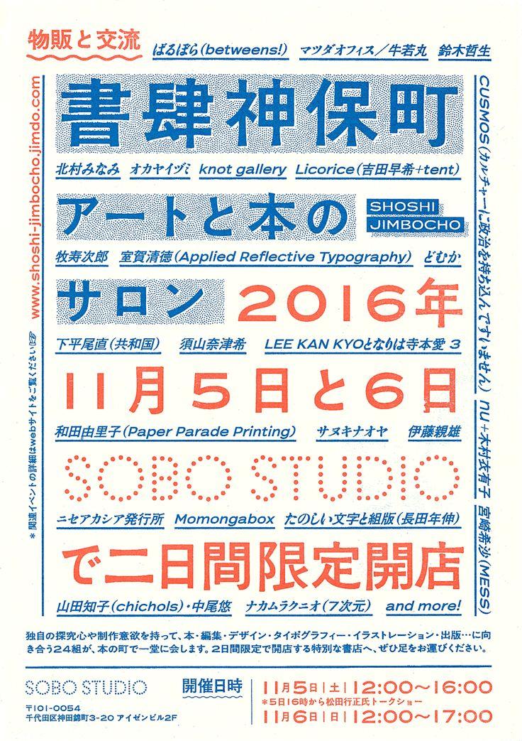 2016年11月5・6日にSOBO STUDIOで開催される「書肆神保町—アートと本のサロン」というイベントの本番用のビラです。メインコピーは写植とデジタルフォント(オリジナル)。InDesignでレイアウトして、更紙にリソグラフで刷りました。A5判。 Design:山田和寛(nipponia)