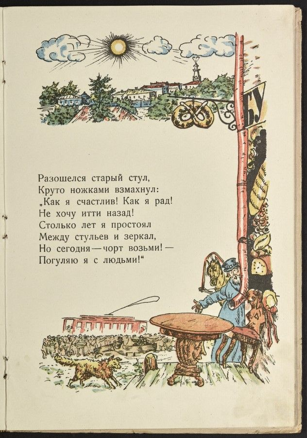 'The Adventures of a Table and Chair' ; Lear, Edward, 1812-1888; Marshak, Samuil, 1887-1964; Illustrator: Kustodiev, Boris, 1878-1927;  Leningrad : Brokgauz-Efron]., 1924