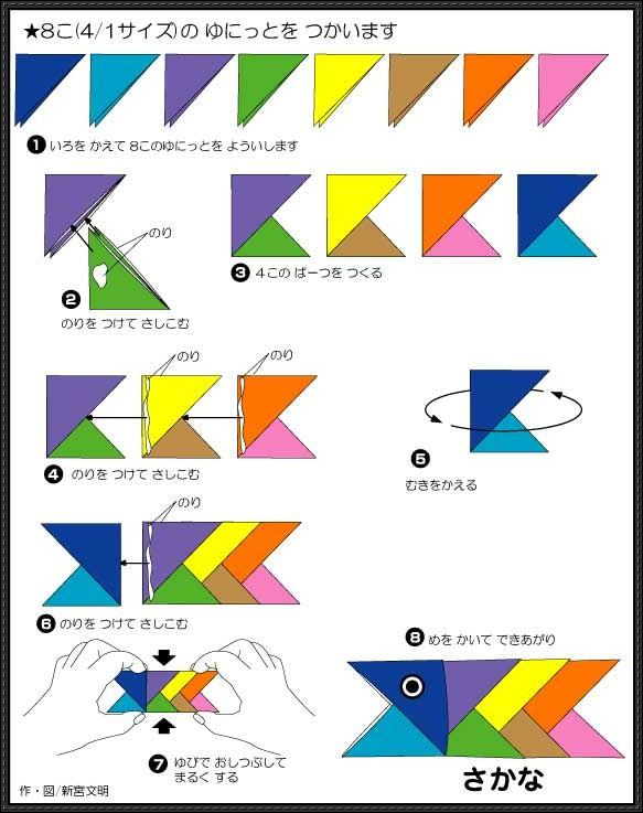 Origami fish paper art tutorial step 2 can use for Seuss, one fish two fish