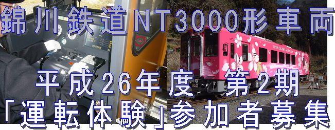 錦川鉄道株式会社 公式ホームページ | 錦川清流線>お得なプラン