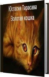 Юстасия Тарасава - Золотая кошка (Аудиокнига)