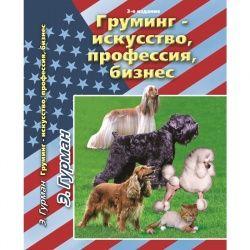 Э. Гурман. Груминг – искусство, профессия, бизнес - книга для грумеров, хендлеров и владельцев животных