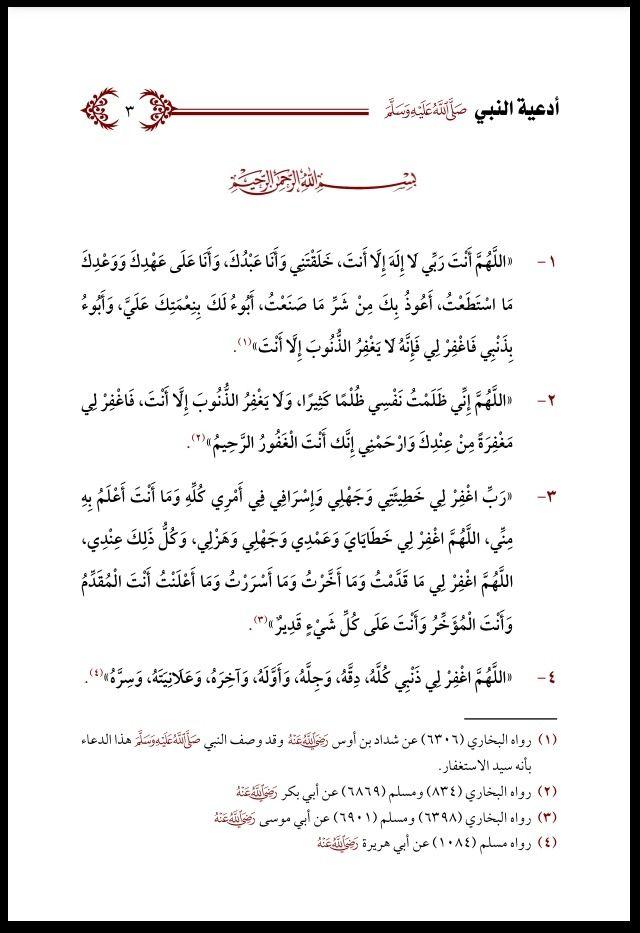 ضيآء كتي ب أدعية النبي ﷺ من ٩ صفحات فقط