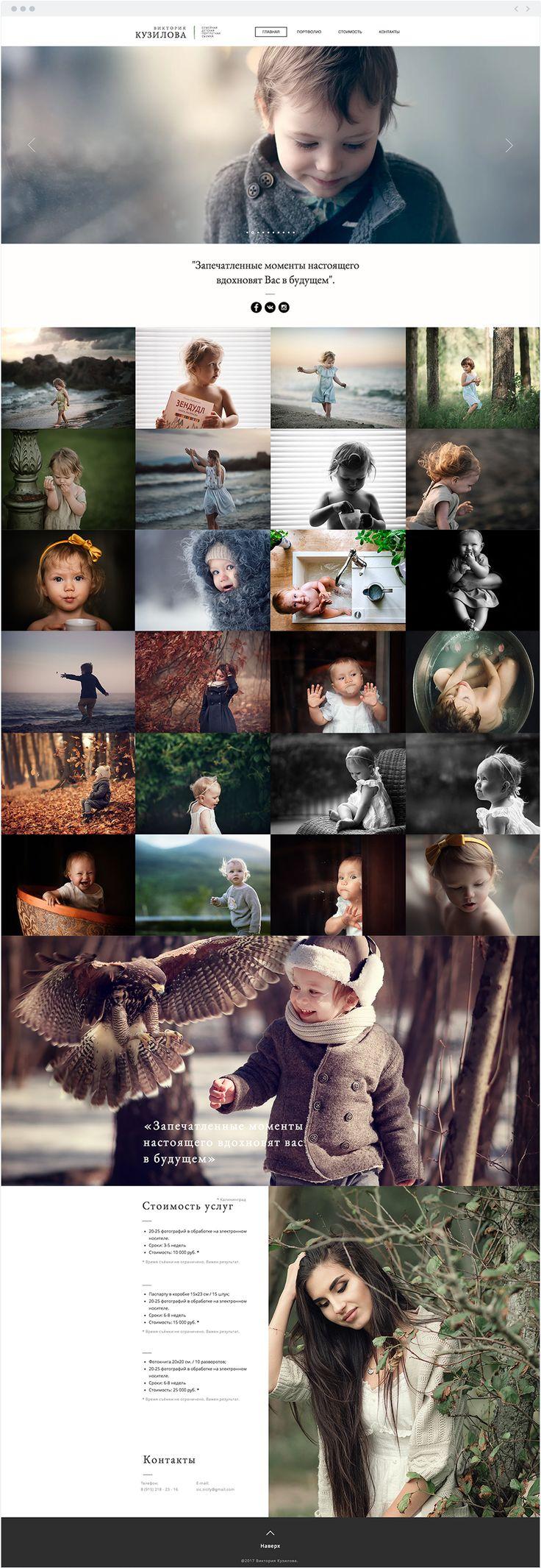 ВИКТОРИЯ КУЗИЛОВА | Photographer