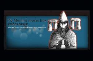 Merlin's Music Box: Ο Μάγος Μέρλιν στα στενά των Εξαρχείων