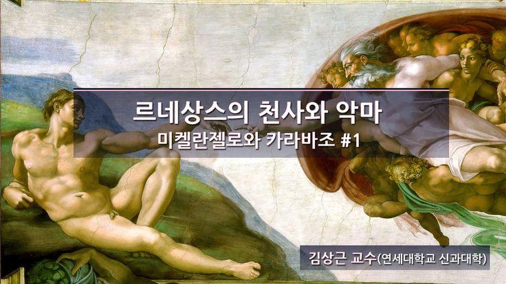 [지혜의 향연]르네상스의 천사와 악마 - 미켈란젤로와 카라바조 #1(김상근 교수)