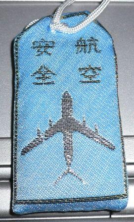 上賀茂神社 航空安全お守り
