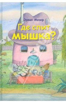 Эрвин Мозер - Где спит мышка? Весенние и летние истории