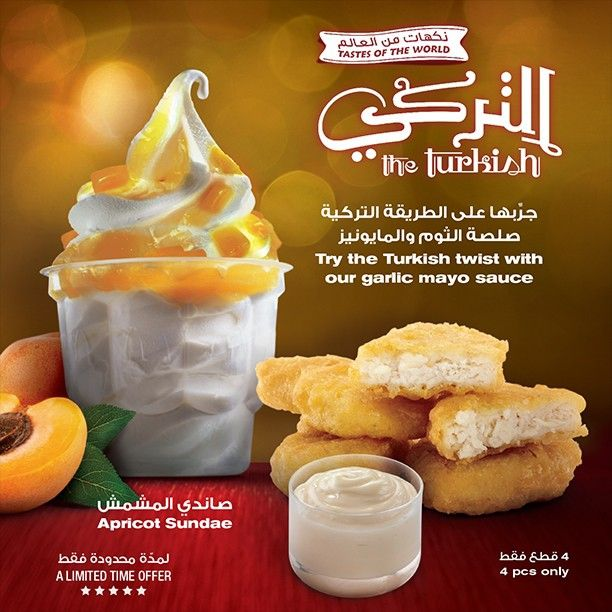 Apricot Sundae! McDonald's Arabia