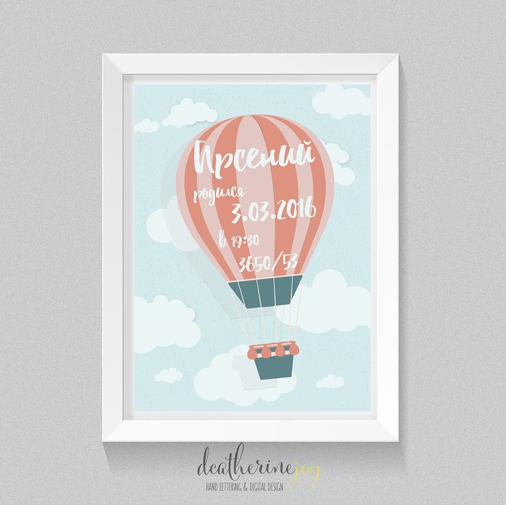 dcatherinejoy | Постер метрика | Воздушный шар #моднаядетская #идеидлядетской #декордетскойкомнаты