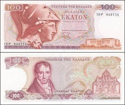 1978 - 100 δραχμές (Χαρτονομίσματα (δρχ))