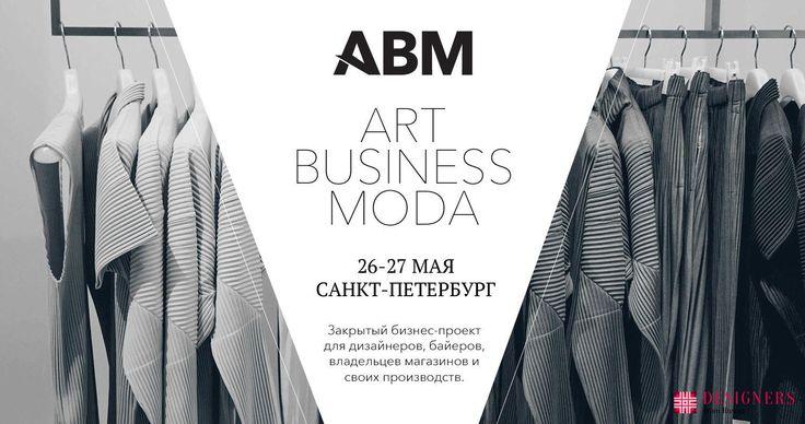 Проект, объединяющий на одной площадке творчество и бизнес  http://designersfromrussia.ru/abm-spb-26-27-maya/  {{AutoHashTags}}