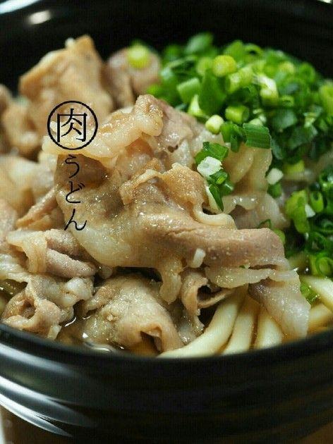 肉食系に捧げるがっつり我が家の肉うどん! by ☆よっぴ~121☆ [クックパッド] 簡単おいしいみんなのレシピが224万品