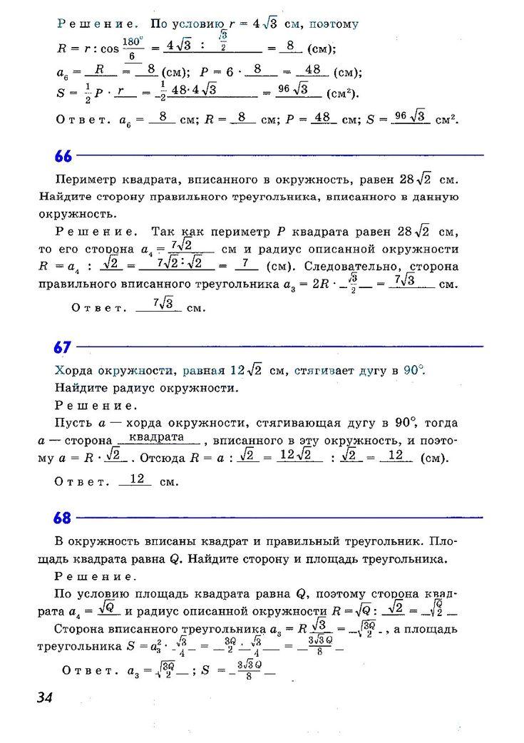 Гдз по химии буринская величко 10 класс