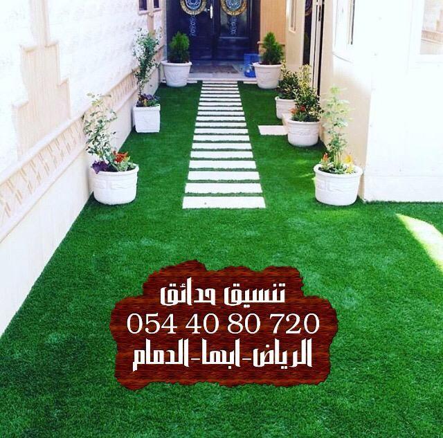 افكار تصميم حديقة منزلية الرياض افكار تنسيق حدائق افكار تنسيق حدائق منزليه افكار تجميل حدائق منزلية Outdoor Decor Home Decor Outdoor