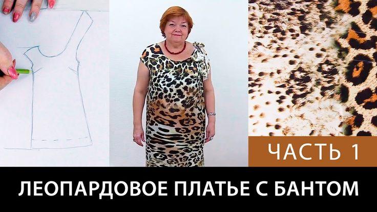 Леопардовое платье с бантом, моделирование