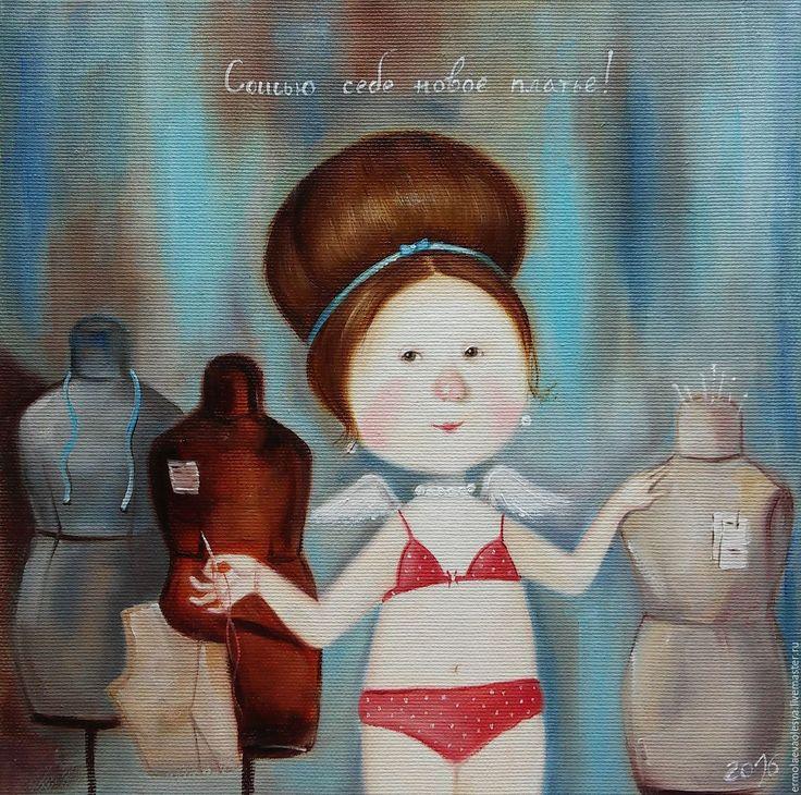 """Купить Картина """"Сошью себе новое платье..."""". Копия работы Е. Гапчинской"""