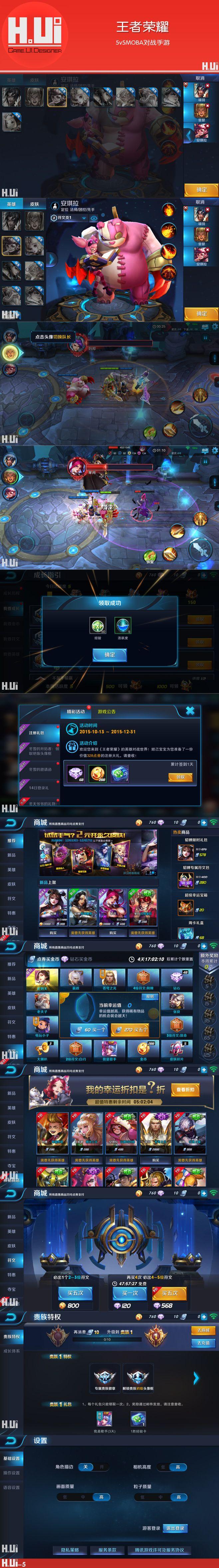 王者荣耀 手游 #游戏UI#