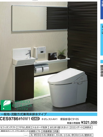 Toilet room by toto the tiny sink and other design ideas - Small space toilet and sink ...