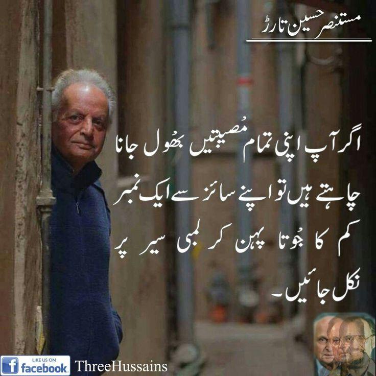 #Urdu #Mustanser #Tarrar