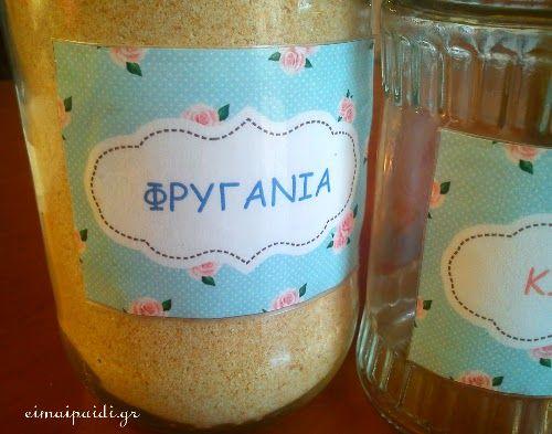 Είμαι παιδί: Ρομαντικές ταμπέλες για τα βάζα συσκευασίας-οργάνωση κουζίνας μέχρι να πεις κύμινο!