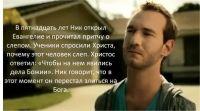 """Ник Вуйчич - """"Something More"""""""