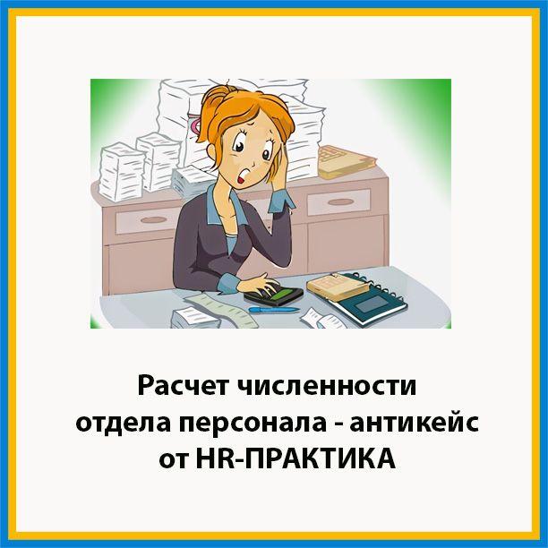 Антикейс про расчет численности отдела персонала  Умение самостоятельно определить должностной состав подразделения и рассчитать численность персонала — исключительно редкая компетенция у руководителей всех уровней и специализаций.  Случается, что отсутствие такой компетенции, как оптимизация численности и должностного состава подразделений у специалистов в сфере управления персоналом приводит к малоприятным последствиям.  http://hr-praktika.ru/?p=4084